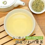 ビワの葉茶 びわの葉茶 茶 健康茶 カフェインレス 国産 ティーバッグ 100包 ふくちゃ 福茶