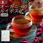 ルイボスティ― ルイボス 茶 健康茶 美容茶 ノンカフェイン ティーバッグ 100包 送料無料 ふくちゃ 福茶