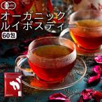 ルイボスティー ルイボス 煮出し用 茶 健康茶 美容茶 ノンカフェイン ティーバッグ 60包 送料無料 ふくちゃ 福茶