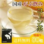 コーン茶 とうもろこし茶 トウモロコシ茶 国産 茶 健康茶 送料無料 カフェインレス ティーバッグ 80包 ふくちゃ 福茶