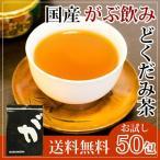 どくだみ茶 ドクダミ茶 どくだみ ノンカフェイン 茶 健康茶 国産 ティーバッグ 50包 ふくちゃ 福茶
