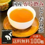 どくだみ茶 ドクダミ茶 どくだみ ノンカフェイン 茶 健康茶 国産 ティーバッグ 100包 ふくちゃ 福茶
