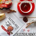 フレーバーティー ルイボス×アップルシナモン ルイボスティー ルイボス 茶 健康茶 美容茶 送料無料 ティーバッグ 30包 ふくちゃ 福茶