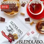 フレーバーティー ルイボス キャラメルショコラ ティーバッグ 75g(2.5g×30包) ノンカフェイン 美容 健康
