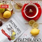 フレーバーティー ルイボスティー×はちみつレモン ルイボス ノンカフェイン 蜂蜜 檸檬 ハチミツ れもん 送料無料 ティーバッグ 30包 ふくちゃ 福茶