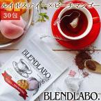 フレーバーティー・ルイボスティー×ピーチマンゴー ティーパック30包|香りを楽しむ緑茶、紅茶はふくちゃのオリジナルフレーバー茶
