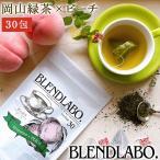 フレーバーティー 岡山緑茶×ピーチ 緑茶 国産 もも 桃 送料無料 ティーバッグ 30包 ふくちゃ 福茶