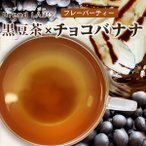 フレーバーティー 黒豆茶 チョコバナナ ティーバッグ 90g(3g×30包) 国産 健康