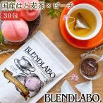 フレーバーティー・国産はと麦茶×ピーチ ティーパック30包 香りを楽しむ緑茶、紅茶はふくちゃのオリジナルフレーバー茶
