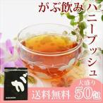 ハニーブッシュティー ハニーブッシュ 有機 オーガニック ハーブティー 健康茶 美容茶 カフェインレス 送料無料 ティーバッグ 50包 ふくちゃ 福茶