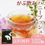 Yahoo!健康茶通販ふくちゃYAHOO店ハニーブッシュティー2g×100包│オーガニック原料を使用したふくちゃのがぶ飲みハニーブッシュティーはボタニカルなカフェインレス美容茶です。