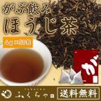 ほうじ茶 国産 茶 健康茶 送料無料 ティーバッグ 50包 ふくちゃ 福茶