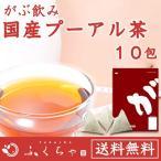 プーアル茶 国産プーアル茶 プーアル 国産 茶 健康茶 ダイエット 送料無料 ティーバッグ 10包 ふくちゃ 福茶