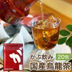ショッピング茶 烏龍茶 ウーロン茶 国産 茶 健康茶 ティーバッグ 20包 送料無料 ふくちゃ 福茶
