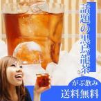 黒烏龍茶100g|ダイエットティーにはポリフェノール2倍のふくちゃのがぶ飲み黒ウーロン茶