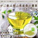 桑の葉茶 くわの葉茶 パウダー 粉末 桑茶 桑の葉 マルベリーリーフ ノンカフェイン 国産 茶 健康茶 送料無料 100g ふくちゃ 福茶