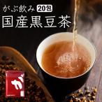 黒豆茶 黒まめ茶 くろまめ茶 ノンカフェイン 国産 茶 健康茶 送料無料 ティーバッグ 20包 ふくちゃ 福茶