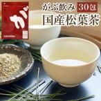 松葉茶 国産 90g 3g×30包 岡山県産 野生赤松使用 ティーバッグ3g×30包 まつば茶 松の葉茶 日本 赤松 ふくちゃ