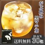 マテ茶 黒マテ茶 ブラックマテ茶 ブラックマテ 茶 健康茶 送料無料 ティーバッグ 30包 ふくちゃ 福茶