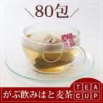 はと麦茶 ハトムギ茶 麦茶 はと麦 ハトムギ 鳩麦 茶 お茶 健康茶 美容茶 ノンカフェイン 国産 ティーバッグ 80包 送料無料 ふくちゃ 福茶