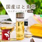 はと麦茶 国産 ティーバッグ 250g(2.5g×100包) マイボトル専用 ノンカフェイン ハト麦 はとむぎ 麦茶 煮出し時のちょい足し