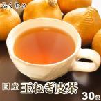 玉ねぎ皮茶 たまねぎ皮茶 タマネギ皮茶 玉ねぎの皮茶 国産 茶 健康茶 送料無料 ノンカフェイン ティーバッグ 30包 ふくちゃ 【ポイント消化】