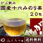 十六みのり茶 ブレンド茶 ブレンドティー 国産 ノンカフェイン 茶 健康茶 送料無料 ティーバッグ 20包 ふくちゃ 福茶 大麦 はと麦