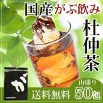 杜仲茶 杜ちゅう茶 とちゅう茶 カフェインレス 国産 茶 健康茶 送料無料 ティーバッグ 50包 ふくちゃ 福茶