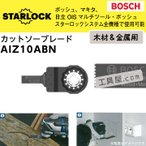 ボッシュ マルチツール用アクセサリー スターロックシステム 《木材&金属用》 カットソーブレード AIZ10ABN (1個)