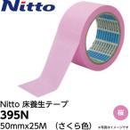 Nitto 日東電工 床養生テープ 395N 50mmx25M さくら色 桜