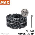 MAX ロール釘 N50 黒 FC50V8 (250本×10巻)