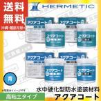 【送料無料】 ヘルメチック アクアコート (水中硬化型防水塗装材料) 高粘土タイプ 【青】 4kgセット