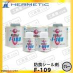 ヘルメチック 防食シール剤 F-109 【グレー】 500g缶