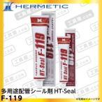 多用途配管用防食シール剤(塩ビ管ネジ用推奨)