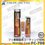ヘルメチック Wonder Coat FC-700(フッ素樹脂系コーティング材料) チューブタイプ 【グレー】 100g