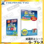 ヘルメチック 結露防止シート G-ブレス 【SSサイズ】 55*91*1(名刺大) (1枚入り) (代引不可)