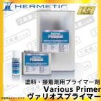 ヘルメチック ヴァリオス プライマー Various Primer (50ml) 刷毛付き