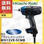限定色★1台★日立 ブラシレスインパクト WH12VE-SCMB (ミラーブルー)【送料無料】