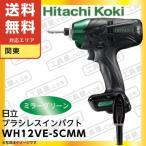 日立/HITACHI インパクトドライバ WH12VE-SCMM  限定色(ミラーグリーン) 【送料無料】