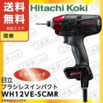 日立/HITACHI インパクトドライバ WH12VE-SCMR 限定色(ミラーレッド) 【送料無料】