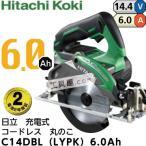 最新!! 日立 充電式コードレス 丸のこ C14DBL (LYPK)  6.0Ah 14.4v 緑 (L)アグレッシブグリーン