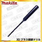 マキタ 3Dプラス超硬ドリル 10.5mm( A-54411 ) ロング《送料500円 対象商品》
