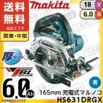 新商品★マキタ 165mm  充電式マルノコ HS631DRGX (6.0Ah)   18V 青 【送料無料(関東のみ】