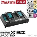 マキタ 純正品 2口 急速充電器 DC18RD (7.2v〜18v) 正規品