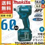 最新!! マキタ 充電式インパクトドライバー TD160DRGX (6.0Ah) 14.4V 【送料無料】 青 ブルー