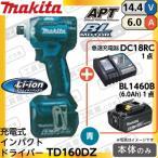 マキタ 充電式インパクトドライバー TD160DZ 14.4V 本体+充電器とバッテリー BL1460B(6.0Ah)1点付き 青 ブルー TD160DRGX