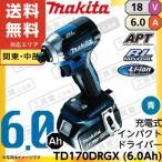 最新!! マキタ 充電式インパクトドライバー TD170DRGX (6.0Ah) 18V 【送料無料】