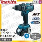 マキタ 充電式ドライバドリル DF480DZ 18V 《本体のみ》