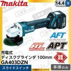 新商品★マキタ 100mm 充電式ディスクグラインダ GA403DZN (AFT) スライドスイッチ 14.4V 《本体のみ》