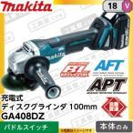 マキタ 100mm 充電式ディスクグラインダ GA408DZ  パドルスイッチタイプ 18V  《本体のみ》